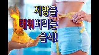 Download 지방을 태워버리는 음식!/ 뱃살 걱정끝! /먹기만 해도 살이 쭉쭉 빠지는 음식! /여름방학 다이어트/천연 다이어트 식품 Video