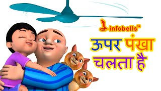 Download Upar Pankha Chalta Hai Hindi Rhymes for Children Video