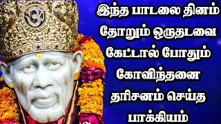 Download இந்த மந்திரத்தை கேட்பவருக்கு எந்த பணியிலும் வெற்றி நிச்சயம்   Sai baba Tamil Songs   SHIRDI VASA Video