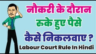 Download नौकरी के दौरान रुके हुए पैसे कैसे निकलवाए Labour Court Complaint RulesI Ruke Hue Paise Kaise Nikale Video