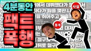 Download 하꼬BJ한테 팩트폭행 당하는 불쌍한 철구ㅋㅋ Feat.기뉴다 Video
