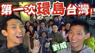 Download 劉威第一次去台中,台南,高雄!2017年末旅行!巨大Vlog!【劉沛 Vlog】 Video