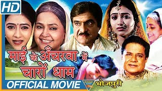 Download Maai Ke Ancharwa Mein Charon Dhaam HD Bhojpuri Full Movie || Amresh Kumar, Deepa || Eagle Movies Video