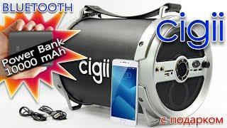 Download ОБЗОР: MEGA Бумбокс для Активного Отдыха с Поддержкой Bluetooth CIGII 18W + Power Bank 10000mAh Video