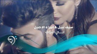 Download سيف نبيل واسراء الاصيل - ابي اشوف ( Offical Video ) Video