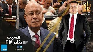 Download رأى عام - رأي عام - بيزنس صناعة البرلمانيين .. ولماذا التعديل الوزاري الآن؟ - حلقة كاملة Video