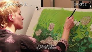Download [러빙 빈센트(Loving Vincent)] 다양성영화 1위!! (2017.11.09) Video