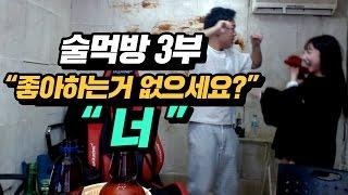 Download 철구+염보성 술먹방 3부★ 오빠 좋아하는거 없으세요?너ㅋㅋㅋㅋㅋ(16.12.07-16) :: MukBang Video