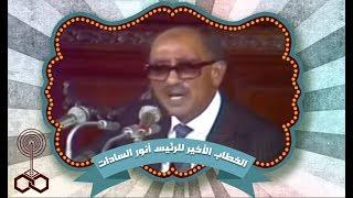 Download الخطاب الأخير للسادات في 5 سبتمبر 1981 Video