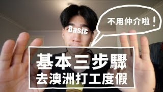 Download 要怎麼去澳洲打工度假|HOW TO GO AUSTRALIA FOR WORKING HOLIDAY【Roman羅曼】 Video