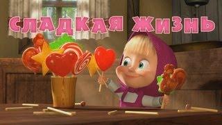 Download Маша и Медведь - Сладкая жизнь (Серия 33) Video