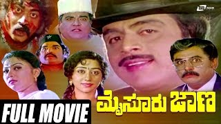 Download Mysore Jana – ಮೈಸೂರು ಜಾಣ | Kannada Full Movie Starring Ambarish, Vinaya Prasad, Anjana, Vajramuni Video