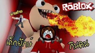 Download เด็กยักษ์ออกอาละวาด หนีเร็ว! | Roblox [zbing z.] Video