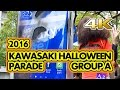 Download [4K]Kawasaki Halloween Parade 2016 -Group A / 川崎ハロウィンパレード・グループA Video