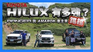 Download Toyota Hilux 海力士有多強?Ford Ranger 與 VWCV Amarok 車主來踢館! Video