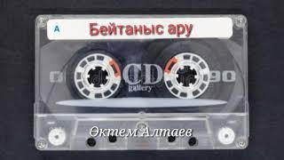 Download ӨКТЕМ АЛТАЕВ / БЕЙТАНЫС АРУ / 1996 жыл mp3. Video