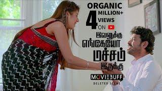 Download Evanukku Engayo Matcham Irukku - Moviebuff Deleted Scene   Vimal, Ashna Zaveri   AR Mukesh Video
