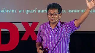Download อย่าเชื่อเรื่องที่ผมพูด – Doubt | อาชญาสิทธ์ ศรีสุวรรณ | TEDxThammasatU Video