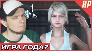 Download Final Fantasy XV - Лучшая игра года? Video