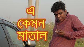 Download Typical Bengali Drunkard(Part-2) | মাতাল এর আত্মকাহিনী | New Funny Video 2017 | By Bitla Boyz Video