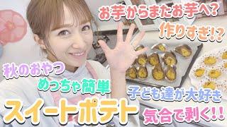 Download 【簡単】辻ちゃん特製~スイートポテトの作り方~ Video