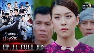 Download เรือนไหมมัจจุราช   EP.11 (FULL HD)   30 ต.ค. 62   one31 Video