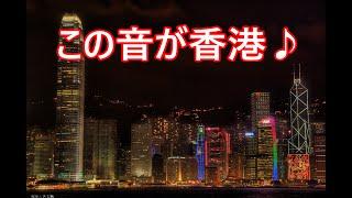 Download 香港から帰国すると、この音が耳に残っていませんか? Video