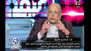 Download 90 دقيقة | حسين صبور : خريجي هندسة فى مصر ″ مش مهندسين ″ Video