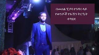 Download Ethiopia: በመሀል ፒያሳ የጎዳና ላይ የወንዶች የፋሽን ትርዒት ተካሄደ Video