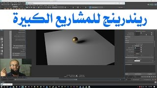 Download رندر للمشاريع الكبيرة - Render Farms to render large projects Video