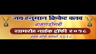 Download SHYAMSHET NAIK TROPHY 2018 / BAMANDONAGRI / DAY -01 Video