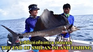 Download ราชินีแห่งท้องทะเล (ตอนจบ) The end of similan Island fishing Video