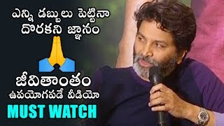 Download MUST WATCH : Trivikram Srinivas Great Words About Life | Ala Vaikunthapurramuloo | Daily Culture Video