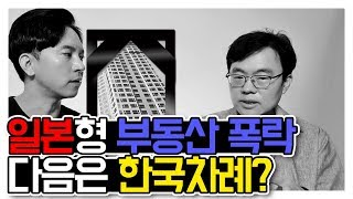 Download 다음은 한국 부동산이 폭락할 차례일까 [부동산,폭락,재테크,일본,거품] Video