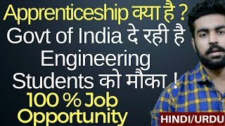 Download Apprenticeship Detail in Hindi | Jobs in Engineering in India | Btech | Engineer | NATS Detail Video