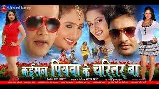 Download कइसन पियवा के चरित्तर बा - Kaisan Piyawa Ke Charitar Ba    Bhojpuri Full Film    Bhojpuri Movies Video