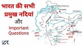 Download Rivers of india भारत की नदियाँ ... ऐसे करे पढाई graph से तो सब याद रहेगा। Video