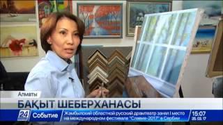 Download Алматылық суретші бірнеше сағаттың ішінде кез-келген адамды суретшіге айналдыра алады Video