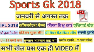 Download Sports Gk 2018 (January to August) खेलकूद 2018/sports current affairs Video