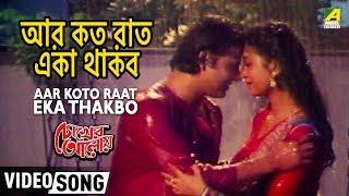 Download Aar Koto Raat Eka Thakbo | Chokher Aloye | Bengali Movie Video Song | Asha Bhosle | Debashree Roy Video