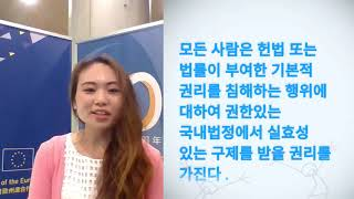 Download InJung Cho, Korea, reading article 8 of the Universal Declaration of Human Rights Video