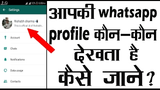 Download [hindi] who can see my whatsapp profile picture? | whatsapp tricks| trending app| Video