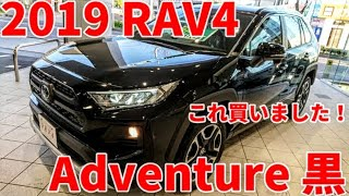 Download TOYOTA 2019 RAV4 Adventure 新型RAV4 アドベンチャー 黒 アティチュードブラックマイカ Video