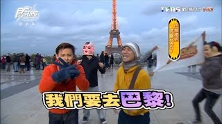 Download 食尚玩家【巴黎】接招 噗嚨共來了!第一彈 20121113【浩角翔起】 Video