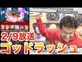 Download 【パズドラ】ゴッドラッシュにサンタサクヤPTで挑む![2/9ニコ生抜粋] Video