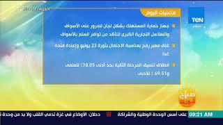 Download صباح الورد - أهم أحداث وفاعليات على مدار يوم الإثنين 23 يوليو 2018 في القاهرة والمحافظات الأخرى Video