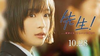 Download 映画 『先生! 、、、好きになってもいいですか?』本予告【HD】2017年10月28日公開 Video