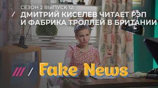 Download FAKE NEWS #12. Панчи Дмитрия Киселева и купите соли Скабеевой! Video