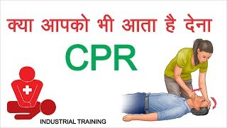 Download FIRST AID IN HINDI Video