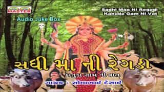 Download Gujarati Song || Sadhi Maa Ni Regadi (Kanuda Gam Ni Vat) || Part 1 || Regadi Song || Audio Juke Box Video